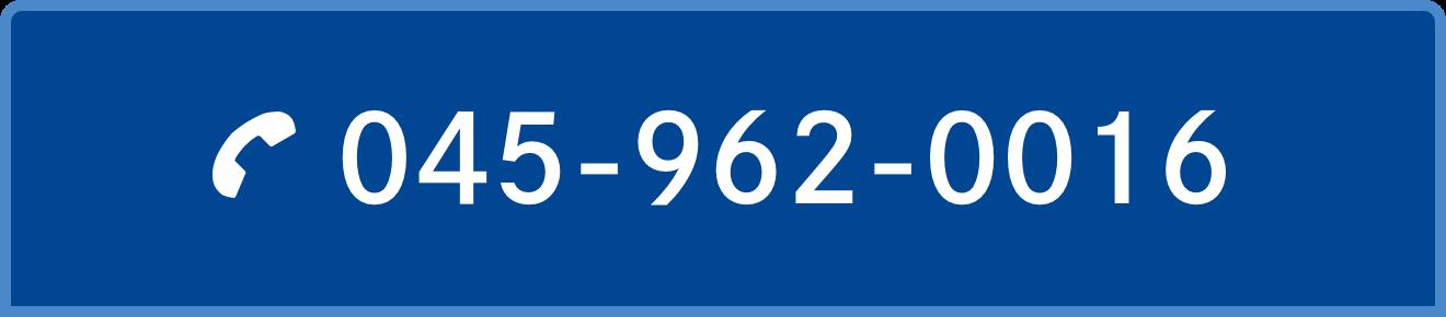 045-962-0016